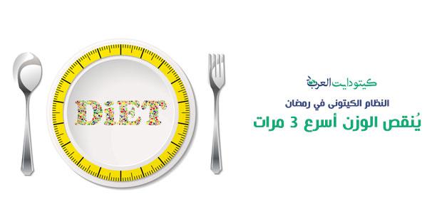 صورة النظام الكيتونى في رمضان يُنقص الوزن أسرع 3 مرات