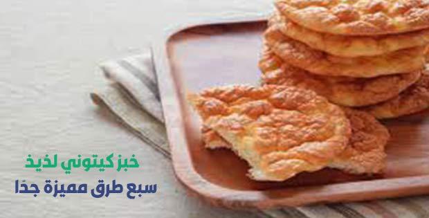 صورة الخبز الكيتوني: مكوناته وكيف تصنعه وأهم الأنواع