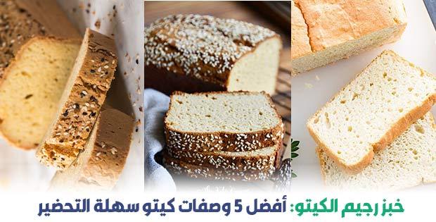 خبز رجيم الكيتو