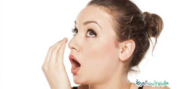 رائحة الفم الكريهة - علامات الدخول في الكيتو