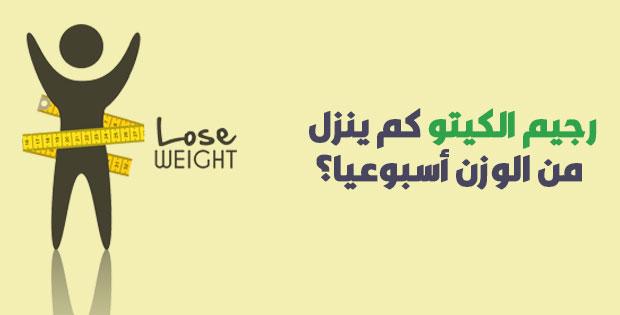 رجيم الكيتو كم ينزل من الوزن أسبوعيا وفقا الدراسات الحديثة كيتو دايت العرب