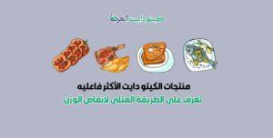 منتجات الكيتو دايت الأكثر فاعليه: تعرف على الطريقة المثلى لإنقاص الوزن1