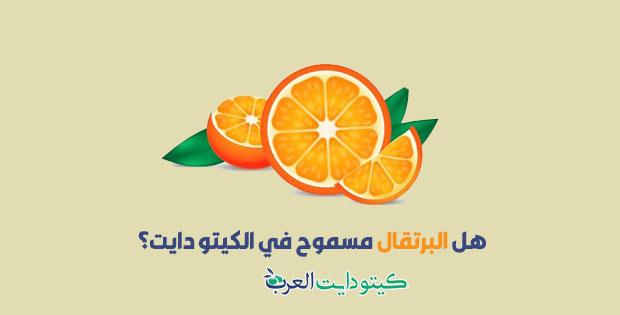 هل البرتقال مسموح في الكيتو دايت ؟ وما سبب الرفض أو القبول ؟