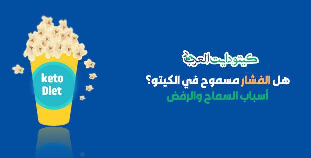 هل الفشار مسموح في الكيتو؟.. أسباب السماح والرفض