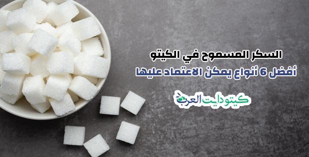 السكر المسموح في الكيتو: أفضل 6 أنواع يمكن الاعتماد عليها أثناء الرجيم