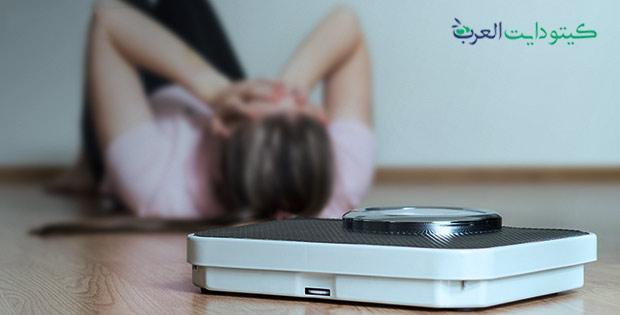 ثبات الوزن في الكيتو: 6 أسباب قد تحطم حلم انخفاض الوزن