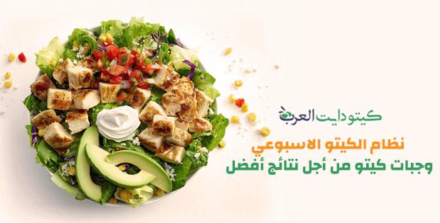 صورة نظام الكيتو الاسبوعي: جدول وجبات لمدة 7 أيام لنتائج أفضل