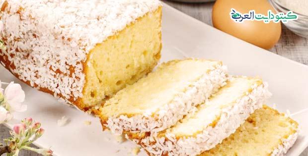 وصفات حلويات كيتو دايت- كيك جوز الهند