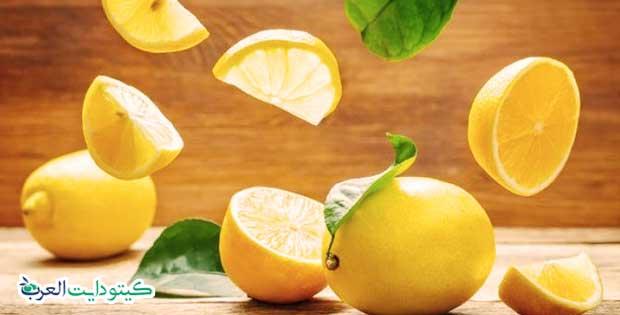 الفواكه المسموح بها في الكيتو دايت-الليمون