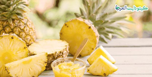 الفواكه الممنوعة في الكيتو دايت - الأناناس
