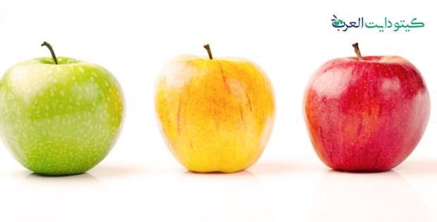 الفواكه الممنوعة في الكيتو دايت - التفاح