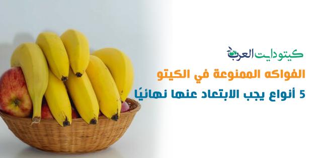 الفواكه الممنوعة في الكيتو دايت: 5 أنواع يجب الابتعاد عنها نهائيًا