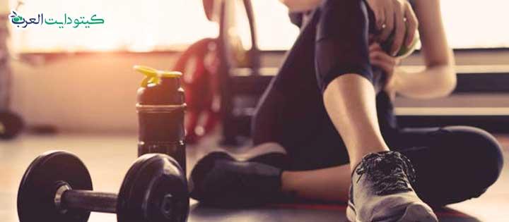 نظام الكيتو للتخسيس - ممارسة الرياضة