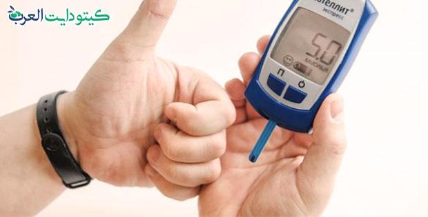 الجانبية للكيتو دايت انخفاض مستوى السكر بالدم