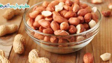 صورة هل الفول السوداني مسموح في الكيتو.. معلومات تسمعها لأول مرة