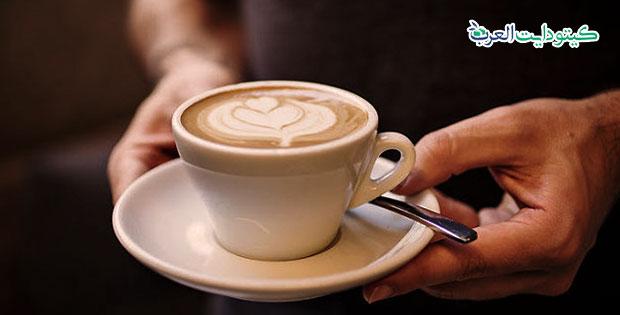 المشروبات الممنوعة في الكيتو دايت - القهوة