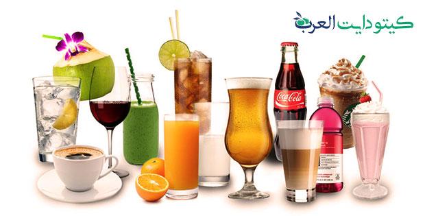المشروبات الممنوعة في الكيتو دايت أشهر 7 أنواع يجب الابتعاد عنها