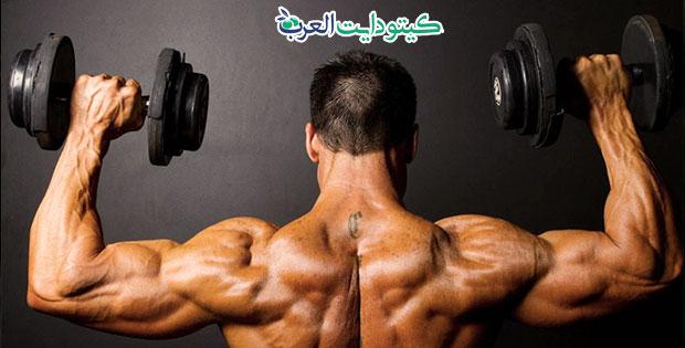 الكيتو كيف تبني عضلات ضخمة دون اللجوء إلى الكربوهيدرات؟ 1