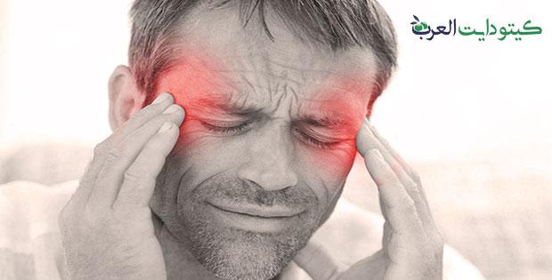 صداع الكيتو ما هي أسبابه وكيفية التغلب عليه عند الرجال