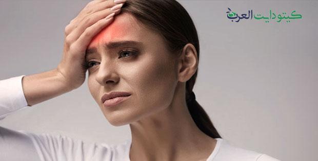 صداع الكيتو ما هي أسبابه وكيفية التغلب عليه عند النساء