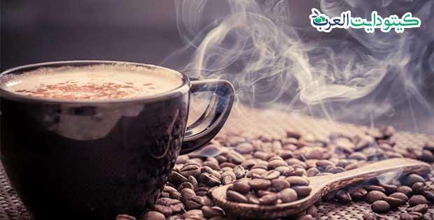 قهوة نظام الكيتو