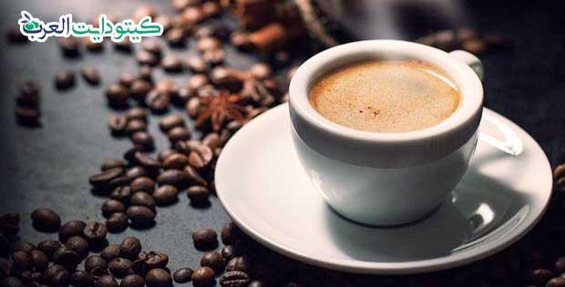 قهوة نظام الكيتو: تعرف على الفوائد والكمية المسموح بها