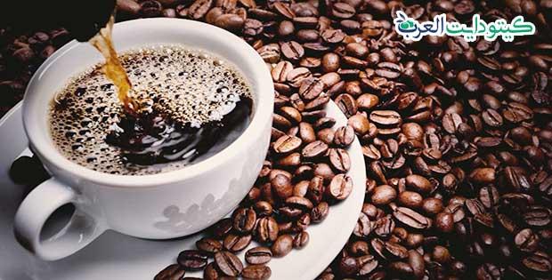قهوة نظام الكيتو: تعرف على الفوائد