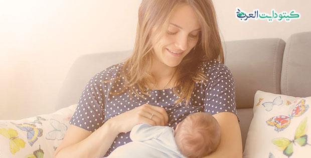 نظام الكيتو دايت للمرضعة.. هل يسمح به أم أنه مضر للطفل؟
