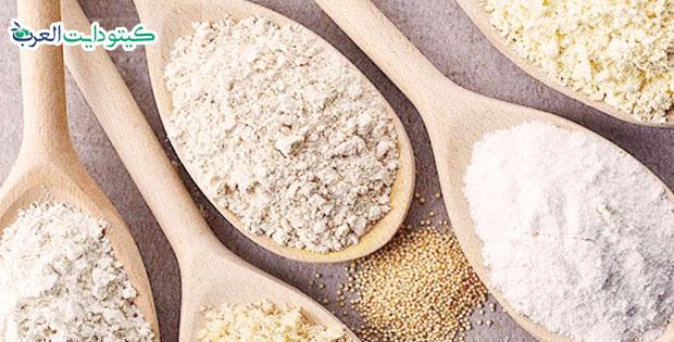 الدقيق المسموح في الكيتو: 7 أنواع مميزة في وصفات كيتو دايت