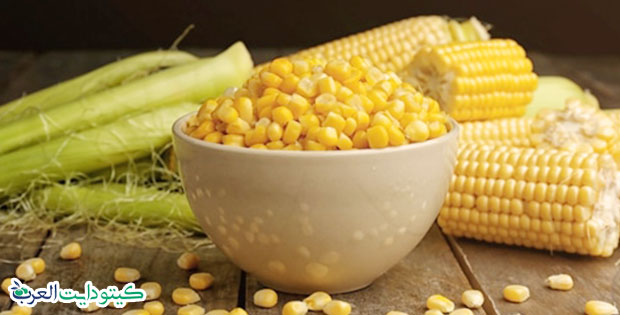 الذرة والكيتو: دليل شامل عن الذرة في الحمية الكيتونية -01