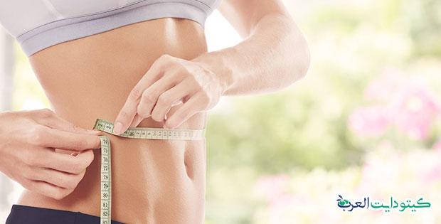 خسارة الوزن في نظام الكيتو هنا أفضل طريقة لتحقيق أفضل نتيجة