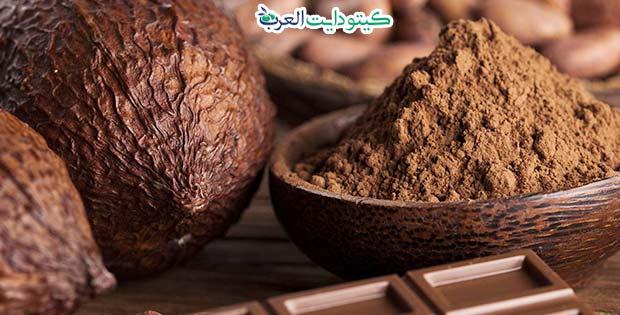 الكاكاو والكيتو: هل الكاكاو مسموح في الكيتو