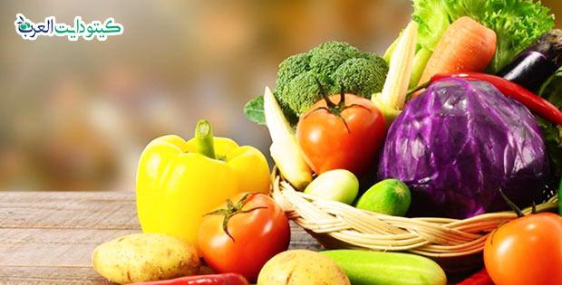 الممنوع في الكيتو دايت -الخضروات النشوية