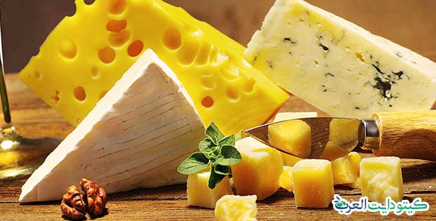 هل الجبن مسموح في الكيتو