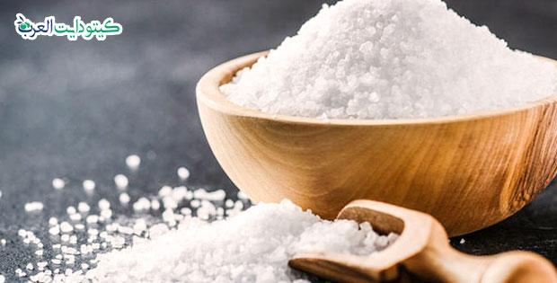 هل الملح مسموح في الكيتو دايت
