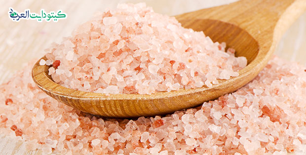 هل الملح مسموح في رجيم الكيتو - ملح الهامالايا
