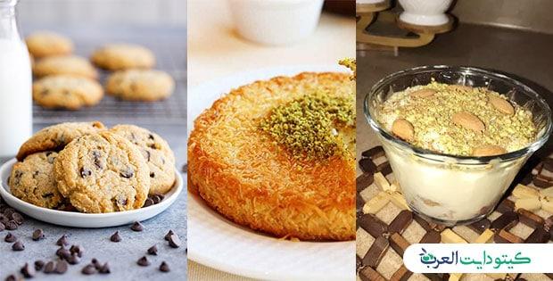 بالصور حلويات كيتو في رمضان: وصفات لن تخرجك من الحمية الكيتونية
