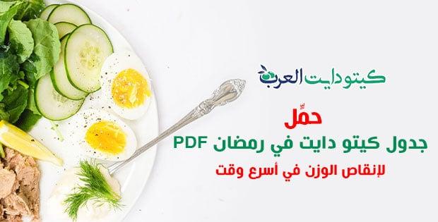 تحميل جدول كيتو دايت في رمضان PDF