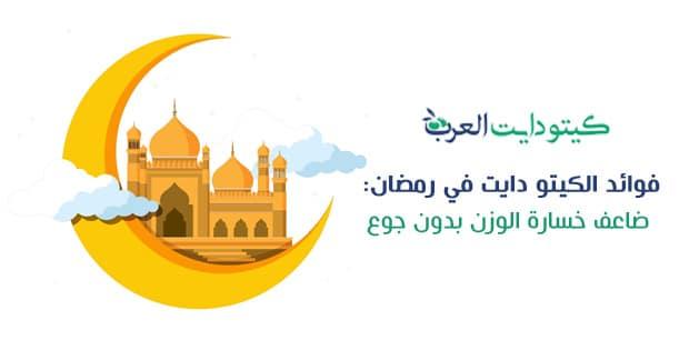 فوائد الكيتو دايت في رمضان شهر الصوم