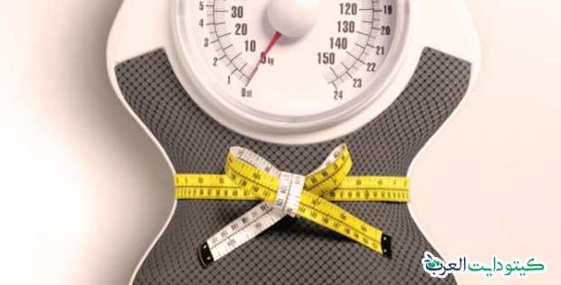 متى يبدأ نزول الوزن في الكيتو