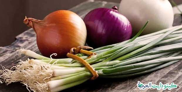 البصل مسموح في الكيتو دايت ... القيمة الغذائية