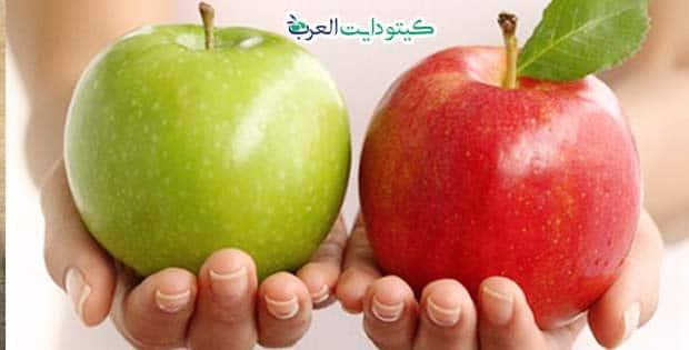 هل التفاح مسموح في الكيتو دايت