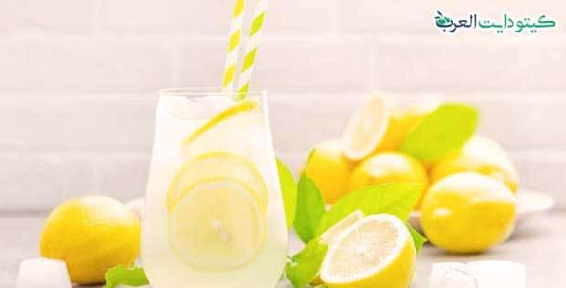 هل الليمون مسموح في الكيتو
